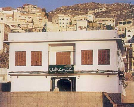 مکان محل تولد حضرت محمد (ص) در مکه (عکس)