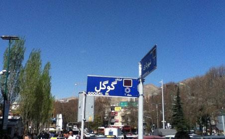 ماجرای جالب خیابان گوگل در تهران (عکس)