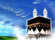 اس ام اس های ویژه برای تبریک عید غدیر خم