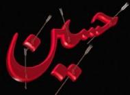احادیثی درباره امام حسین و ماه محرم