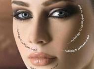درباره لیفتینگ صورت با طب سوزنی (سلامت پوست)