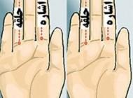 راهنمای شناخت خواستگار از کف دست (طالع بینی)
