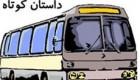 داستان کوتاه (مسافر اتوبوس)