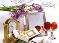 اس ام اس های مذهبی تبریک عید نوروز در سال 1392