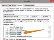 عوض کردن  آهنگ ورود و خروج، ویندوز 8