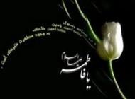 شعری بسیار زیبا از عبدالجبار کاکایی در باره ی حضرت زهرا (س )