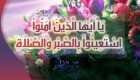 آیات قرآن درمورد (صبر)