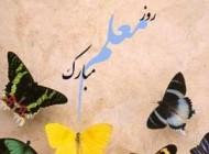 اس ام اس ها و متن های تبریک روز معلم و استاد
