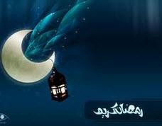 اس ام اس خداحافظی با ماه رمضان