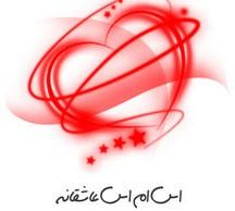 اس ام اس بارونی عاشقانه (12)