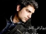 بیوگرافی کامل مهدی پاکدل