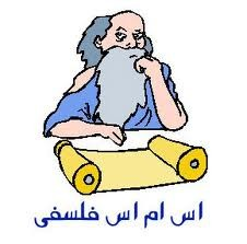 پیامک فلسفی (13)