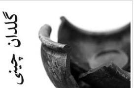 داستان زیبا و خواندنی گلدان چینی