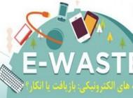 زباله الکترونیکی e-waste چیست؟