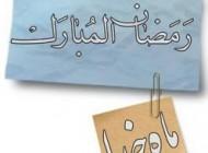 پیامک ویژه ماه مبارک رمضان (4)