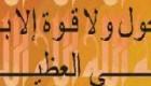 جمله «لا حول و لا قوة الا باللّه» ۹۹ درد را شفا میدهد