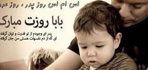شعر یک کودک برای پدرش