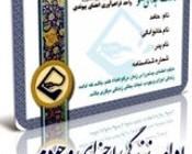 کودک 5/5 ساله تهرانی جان 6 نفر را نجات داد