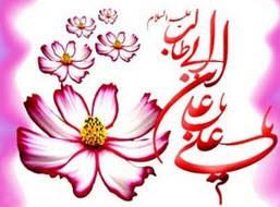 اس ام اس ولادت حضرت علی (ع) (15)