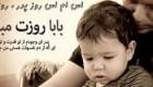 پیامک جدید ولادت امام علی (ع) (20)