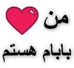 اس ام اس های جدید ولادت حضرت علی  (3)