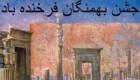 جشن بهمنگان در دومین روز از بهمن ماه واقع میشود