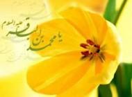 مطلبی زیبا درمورد ولادت امام محمد باقر (ع)
