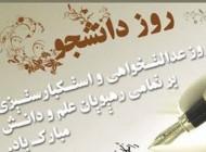 روز عدالتخواهی (دانشجو) مبارک