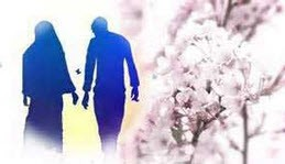 صمیمیت در ازدواج باارزش است