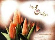 پیامک تبریک مبعث حضرت رسول