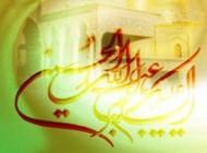 پیامک تبریک میلاد امام حسین