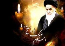 اس ام اس زیبای  رحلت امام خمینی