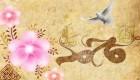 اس ام اس ولادت حضرت محمد (4)