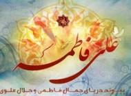 اس ام اس تبریک سالروز ازدواج حضرت علی و فاطمه (س)