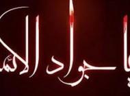 احادیثی از  امام محمد تقی علیه السلام