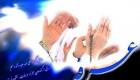 حدیث هایی درباب فضیلت روز عرفه