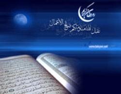 در ماه مبارک ثواب خواندن قران چگونه است؟