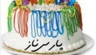پیامک مخصوص تبریک تولد دوستان (6)