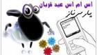 اس ام اس های عید  قربانی (4)
