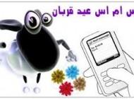 پیامک های زیبا به مناسبت عید قربان (3)