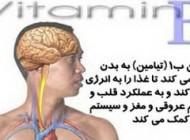 عوارض و جلوگیری از بیماری بری بری
