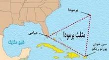 موقعیت جغرافیایی مثلث برمودا