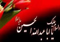 پیامک جدید تبریک تبریک ولادت امام حسین (ع)