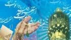 سه دعاست که از پروردگار در حجاب نمی ماند