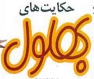 حکایت جالب مسجد بهلول