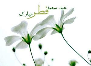 پیامک عید فطر (1)