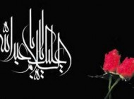 آشنایی با وصیت حسین بن علی