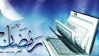 آداب و قوانین نماز عید