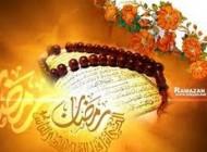 آیا قرائت هر  سوره ای  در ماه رمضان از یک شأن  برخوردار است؟