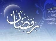 پیامک جدید رمضانی (6)